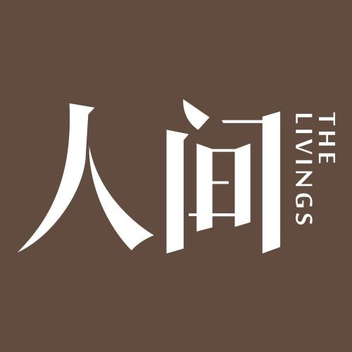 人间theLivings